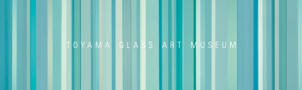 富山市ガラス美術館 TOYAMA GLASS ART MUSEUM
