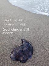 soul_gardens_nojima_f_reiko