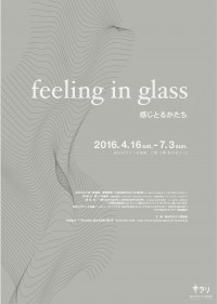 feelinginglass_B2ポスター