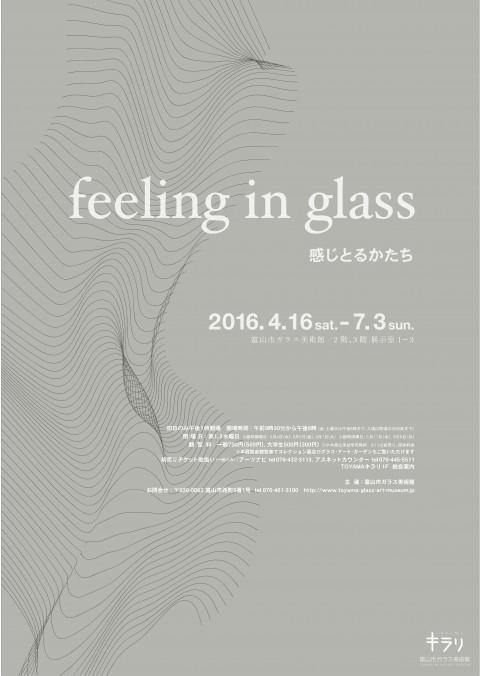 feelinginglass_B2ポスター