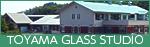 ガラス工房TOYAMA GLASS STUDIO