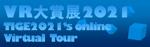 TOYAMA INTERNATIONAL GLASS EXHIBITION 2021 Online Virtual Tour